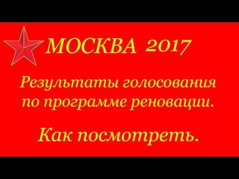 Узнать результаты голосования о реновации домов. Москва 2017