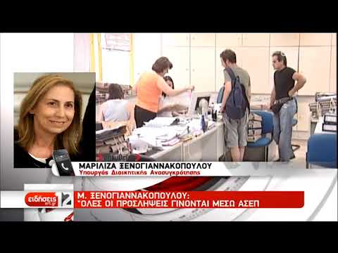 Διαψεύδει η Μ. Ξενογιαννακοπούλου τα περί προσλήψεων 30.000 με κομματικά κριτήρια | 10/06/2019 | ΕΡΤ