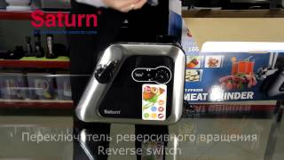 Мясорубка Saturn FP0095 Black от компании F-Mart - видео