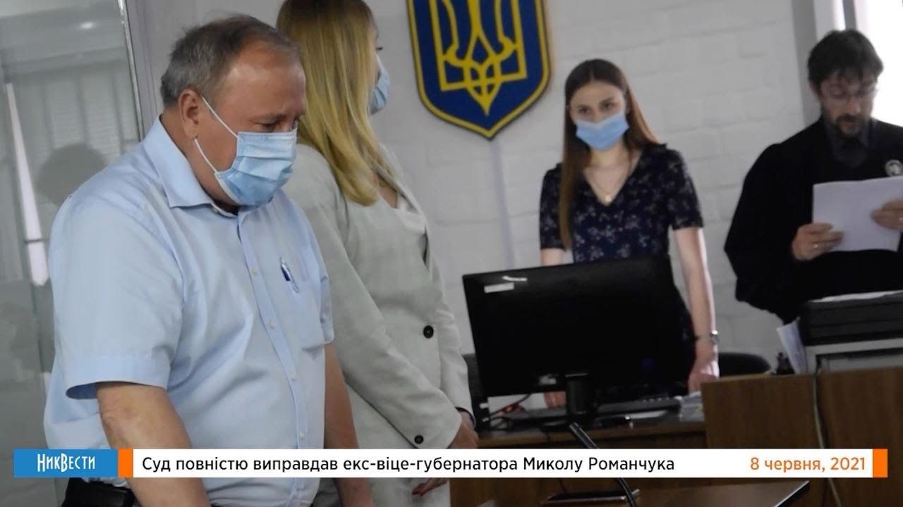 Романчук расплакался в суде, услышав, что он полностью оправдан