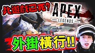 【APEX CHEATERS外掛英雄】正式宣佈!此遊戲正步向死亡...?用拳頭打上擊殺王!:外掛精華#4