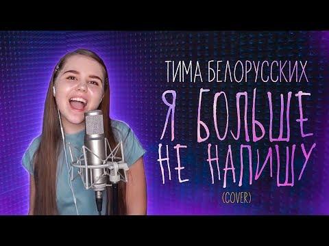 Тима Белорусских - Я больше не напишу (cover by Катя Манешина)