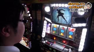 パチサラリィマン【第83回】B.BⅠ_2013/3/16
