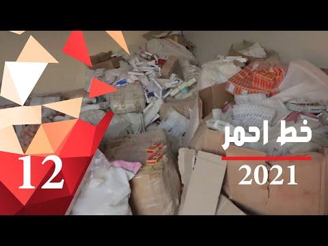 شاهد بالفيديو.. ادوية مهربة ومنتهية الصلاحية في قبضة وكالة الإستخبارات - خط احمر ٢٠٢١ - الحلقة ١٢