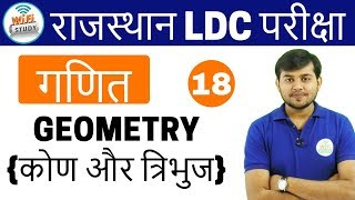 1:00 PM - Rajasthan Special Maths By Sahil Sir | Day #18 | Geometry {कोण और त्रिभुज}