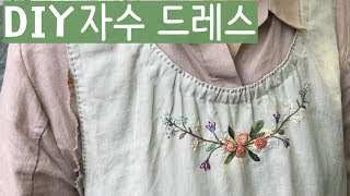DIY 프랑스자수 린넨 원피스 │ Embroidery Linen Dress │How To Make Crafts Tutorial