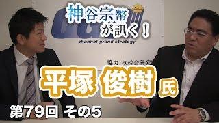 第79回⑤ 平塚俊樹氏:やられ続ける日本企業 〜日本を守るために〜