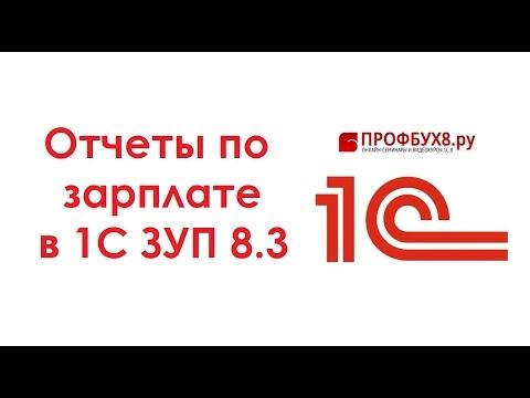 Табель учета рабочего времени (Т-13) и расчетная ведомость - Самоучитель 1С ЗУП 8.3