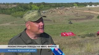 5 тысяч человек стали участниками и зрителями реконструкции боёв на Миус-фронте