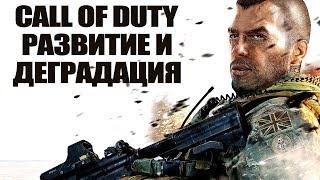 Call of Duty: история развития и деградации
