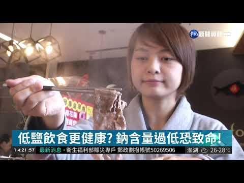 低鹽飲食更健康? 鈉含量過低恐致命! | 華視新聞 20181005