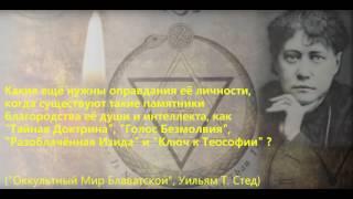 Памятники благородства её души и интеллекта (У.Т. Стед о Е.П. Блаватской)