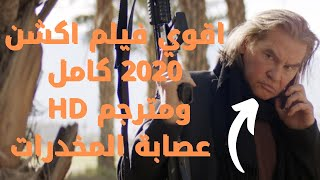 اقوي فيلم اكشن 2020 كامل ومترجم hd | عصابة المخدرات | film action 2020 motarjam