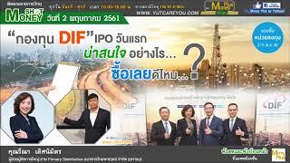 """""""กองทุนDIF"""" IPO วันแรก น่าสนใจอย่างไร... ซื้อเลยดีไหม? (02/05/61- 2)"""