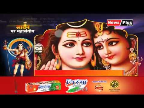 भगवान शिव की पूजा करने का सबसे उत्तम महीन...