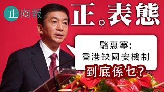 20200122A 正。表態 | 駱惠寧:香港缺國安機制到底係乜?