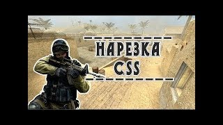 Counter Strike: Source #8. Нарезка лучших киллов