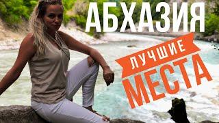 Отдых Абхазия, Гагра, Рица, Пляж, черное море, цены, пальмы 2018, новый Афон. Из Сочи в abkhazia