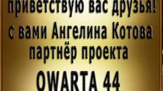 QWARTA 44 МАРКЕТИНГ Х12- X16
