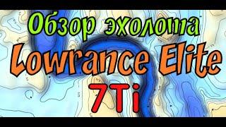Настройки эхолота lowrance elite 7 ti