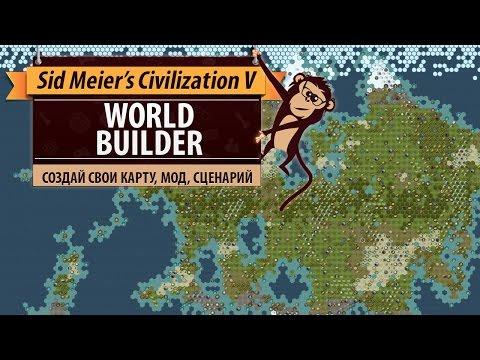 Как создать свои карту, сценарий, мод в Sid Meier's Civilization V? WorldBuilder, SDK