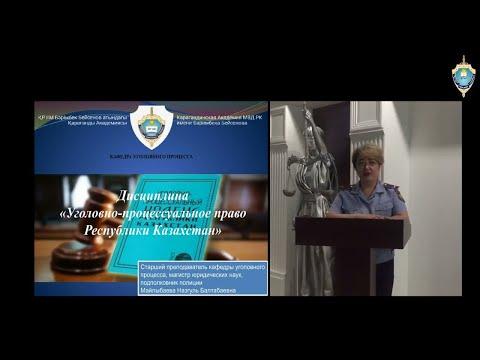 Видео лекция по теме : «Производство по делам об уголовных правонарушениях несовершеннолетних».