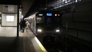 姫路駅 新快速 網干行 到着・発車シーン【225系・223系】