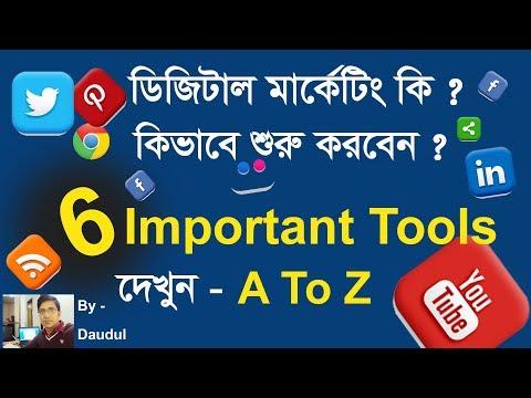 how to do digital  marketing   digital marketing in Bangladesh