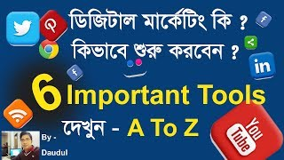 how to do digital  marketing | digital marketing in Bangladesh