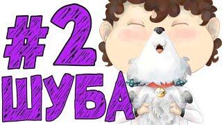 Lp. #Истоки Майнкрафт #2 ПЕРСИКА НА ШУБУ! ОЙ!