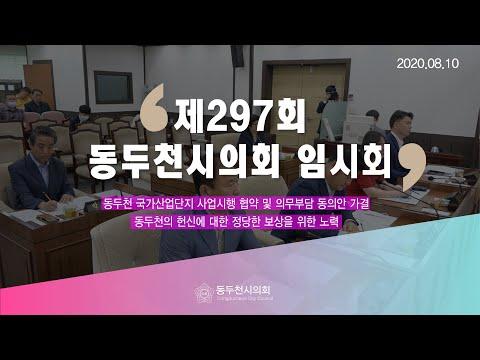 제 297회 동두천시의회 임시회