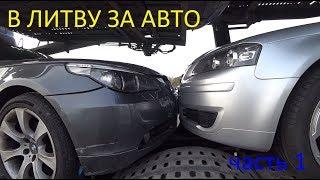 В Литву за лучшим в мире авто )) часть 1
