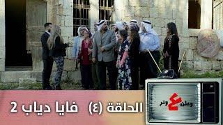 وطن ع وتر 2019 - فايا دياب 2 - الحلقة الرابعة 4