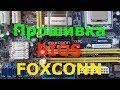 Прошивка bios FOXCONN