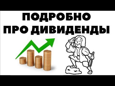 ДИВИДЕНДНЫЕ ТОНКОСТИ. Как рассчитываются дивиденды? Как изменяются дивиденды по акциям?