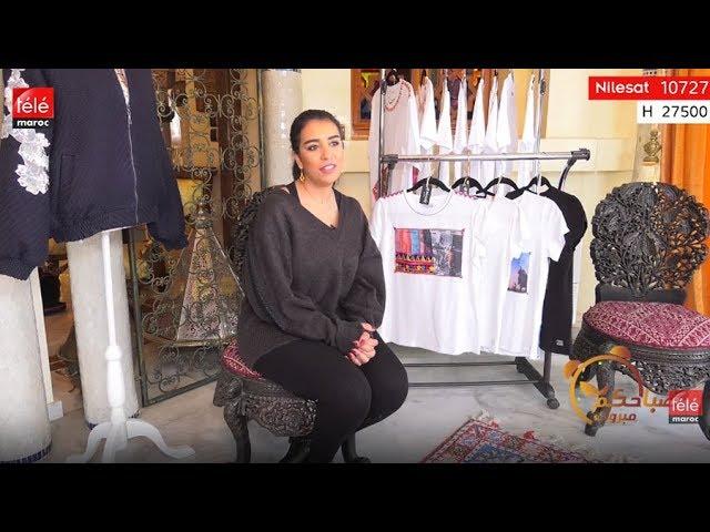 0899e835ff70a نارمين البوهلالي.. مصممة ألبسة جاهزة عصرية بلمسة مغربية تقليدية - تيلي ماروك