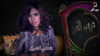 تحميل اغاني الحان سالم ضناني الشوق MP3