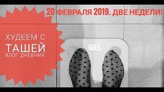 Худеем вместе с Ташей! ДВЕ НЕДЕЛИ. Таша Муляр советы как худеть. пп дневник похудения