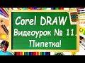 Corel DRAW 11 Corel DRAW