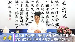 [도원(道圓)대학당 강의] 311 사주 역학이 통계학이며 미신인가요?
