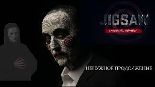ПИЛА 8 - ОБЗОР [КИНОЛОГИЯ] Jigsaw 2017