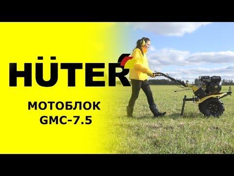 Обзор мотоблока HUTER GMC-7.5