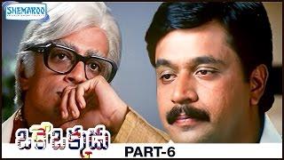 Oke Okkadu Telugu Full Movie | Arjun | Manisha Koirala | AR Rahman | Part 6 | Shemaroo Telugu