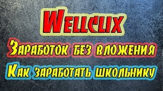 Wellclix.Net - Wellclix Заработок на кликах. Как заработать школьнику! Заработок без вложения