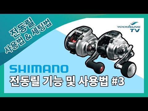 [릴 세팅법] 시마노 전동릴 기능 및 사용법 3편 SHIMANO ...