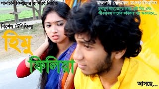 preview picture of video 'Himu Philia (full telefilm) by Rajshahi Medical College students'