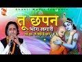 तू छपन भोग लगावै - मेरे घर  में नहीं है दाने   श्री कृष्ण - सुदामा   Surender Bhati   Shakti Music