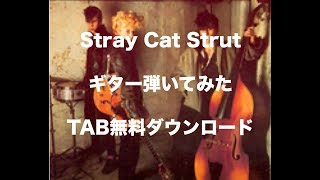 Stray Cat Strut弾いてみた