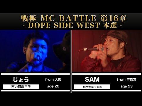 じょう vs SAM /戦極MCBATTLE 第16章(2017.5.21)@BESTBOUT5