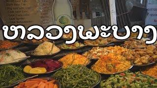 ዦ 64 ዣ Ночной рынок и еда в Луанг Прабанге. Лаос